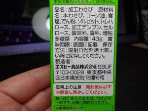 エスビー「わさび」2015.05月_DSC00367