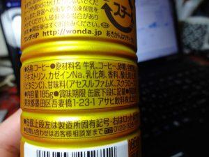 アサヒ「ワンダ」金の微糖2014_2015-07-13 23.28.24