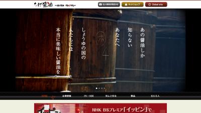 ちば醤油_trim_screencapture-chibashoyu-2020-05-27-11_55_51