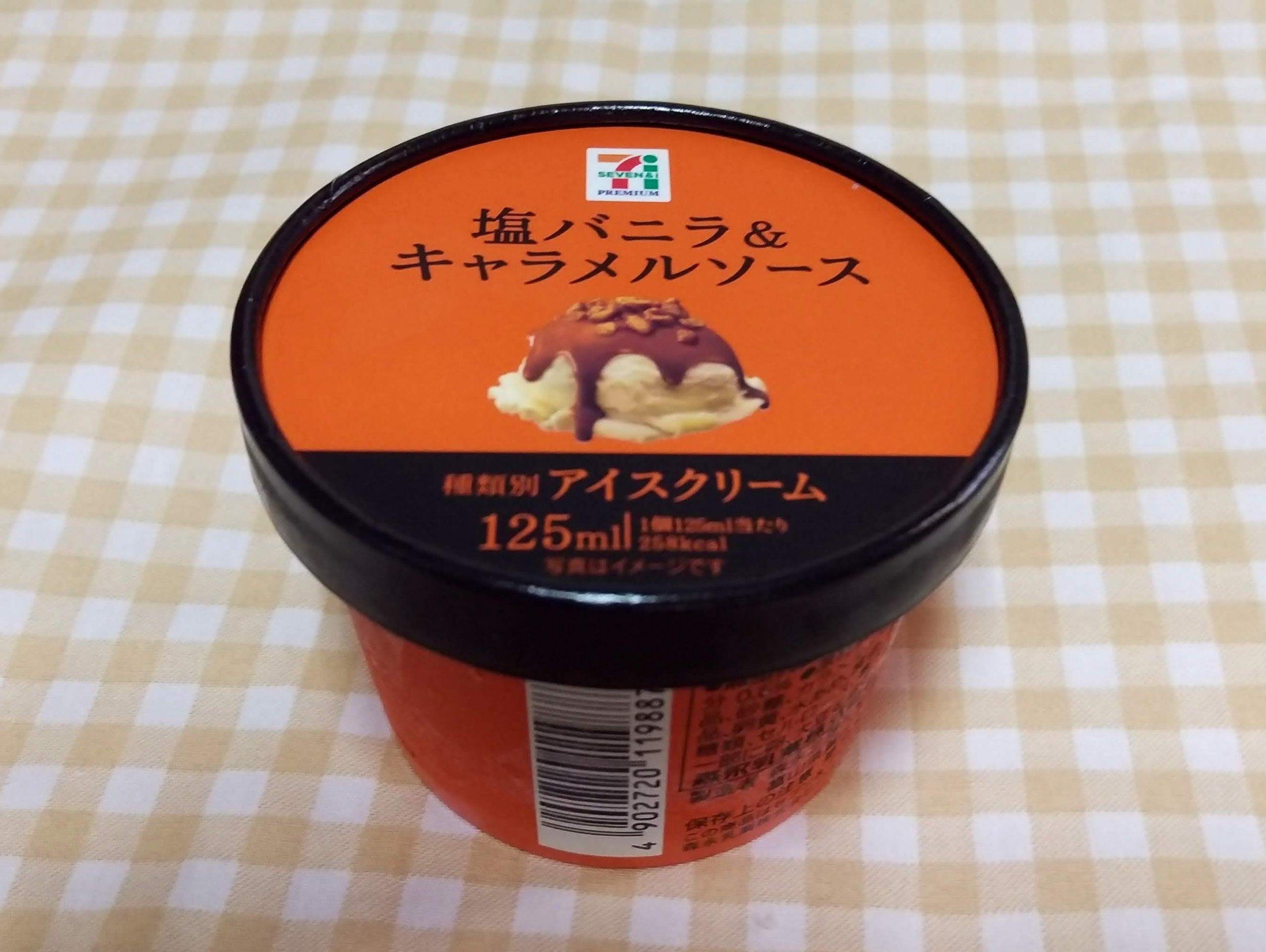 塩バニラ&キャラメルソース/セブンプレミアム_IMAG2243