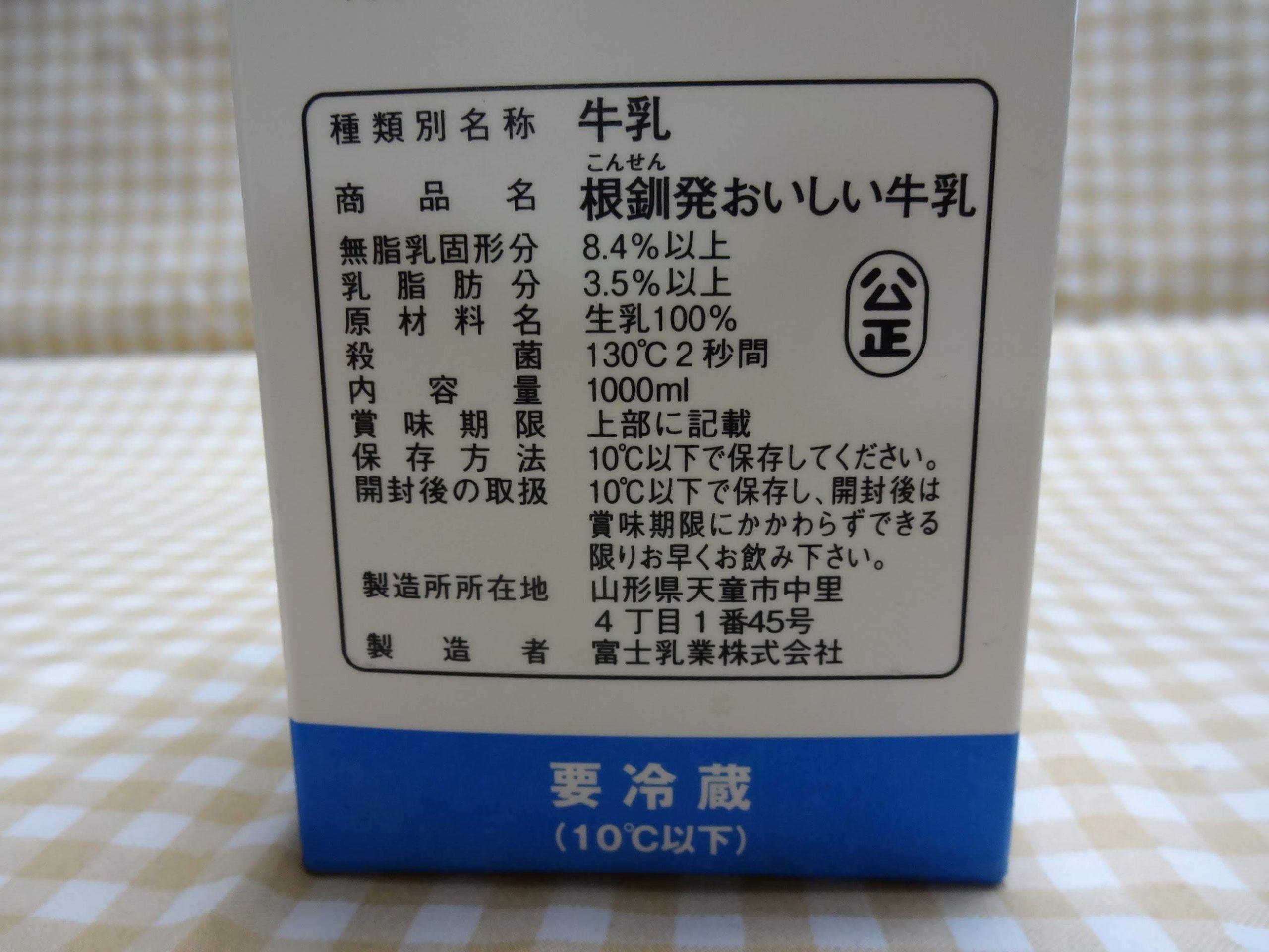 根釧発おいしい牛乳/富士乳業_DSC00117