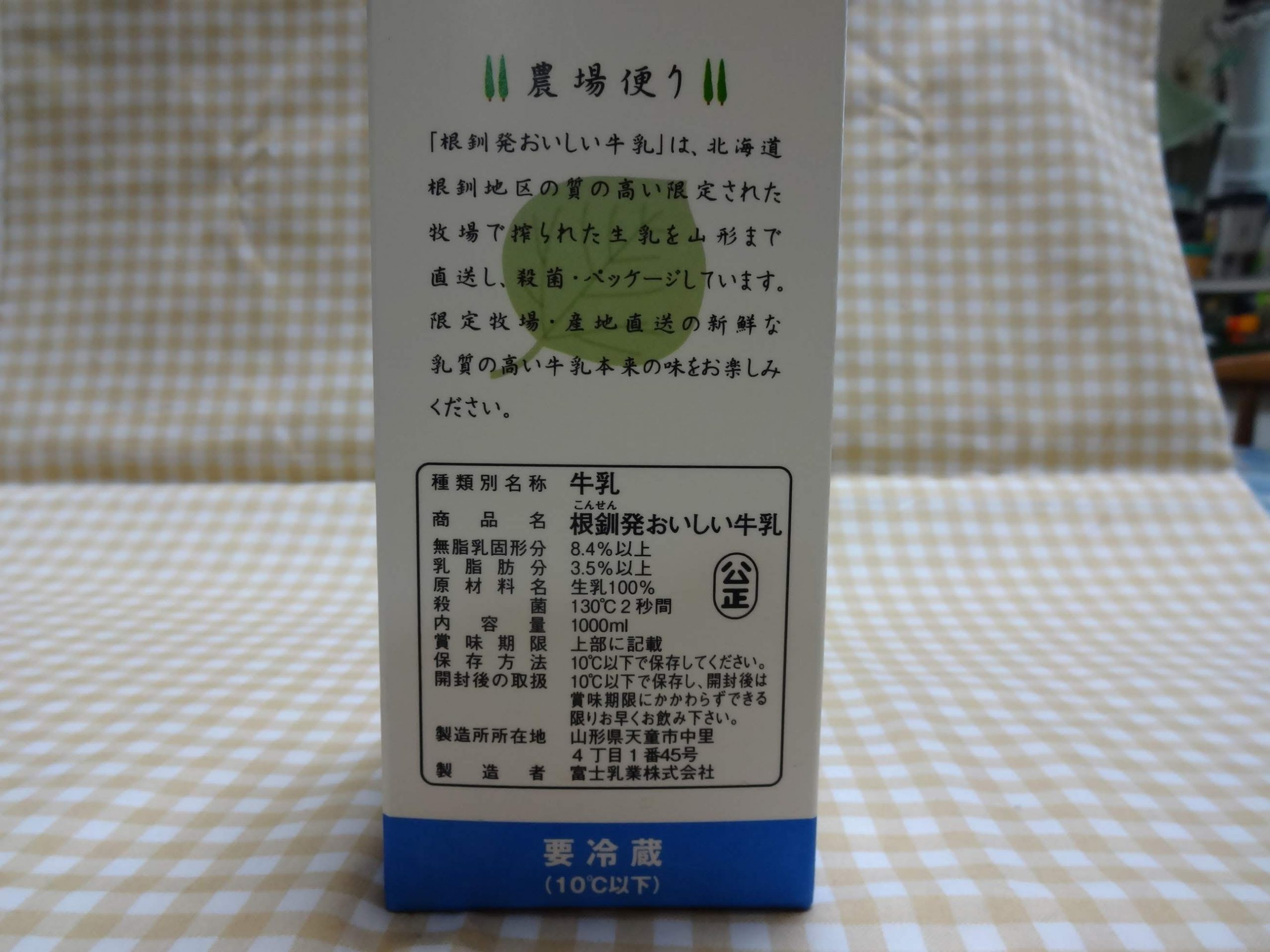 根釧発おいしい牛乳/富士乳業_DSC00119