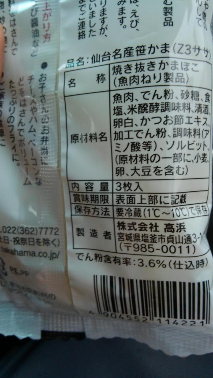 仙台名産笹かま(Z3ササ)/高浜_h1280_KIMG4700