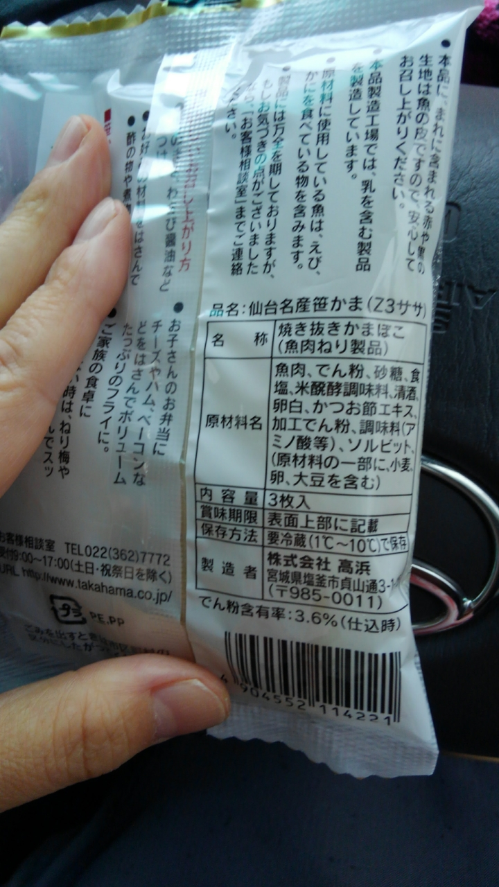 仙台名産笹かま(Z3ササ)/高浜_h1280_KIMG4701