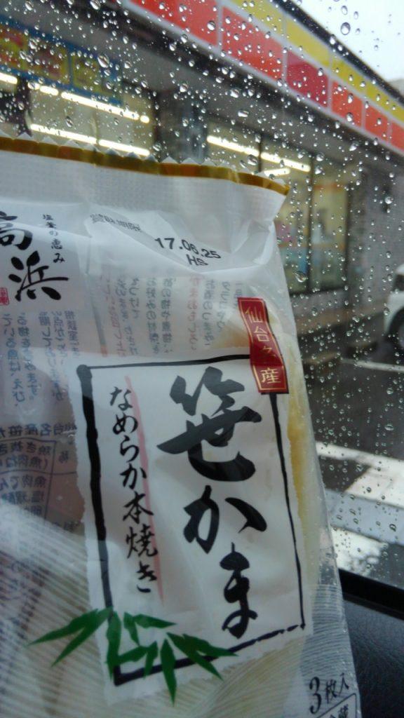 仙台名産笹かま(Z3ササ)/高浜_h1280_KIMG4702