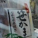仙台名産笹かま(Z3ササ)/高浜_h1280_KIMG4703