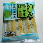 香るしそ笹かまぼこ/陸前屋高橋商店_w1280_KIMG4716