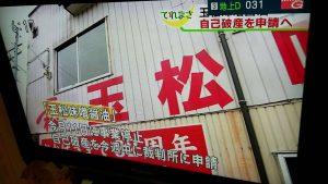 玉松味噌醤油自己破産申請へ(NHKてれまさむね)_VideoCapture_20190115-221014