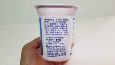 脂肪ゼロヨーグルト/ウエルシア_20180211_115514