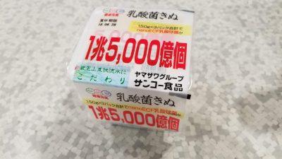 乳酸菌きぬ(1兆5000億個)/サンコー食品_20180615_142522