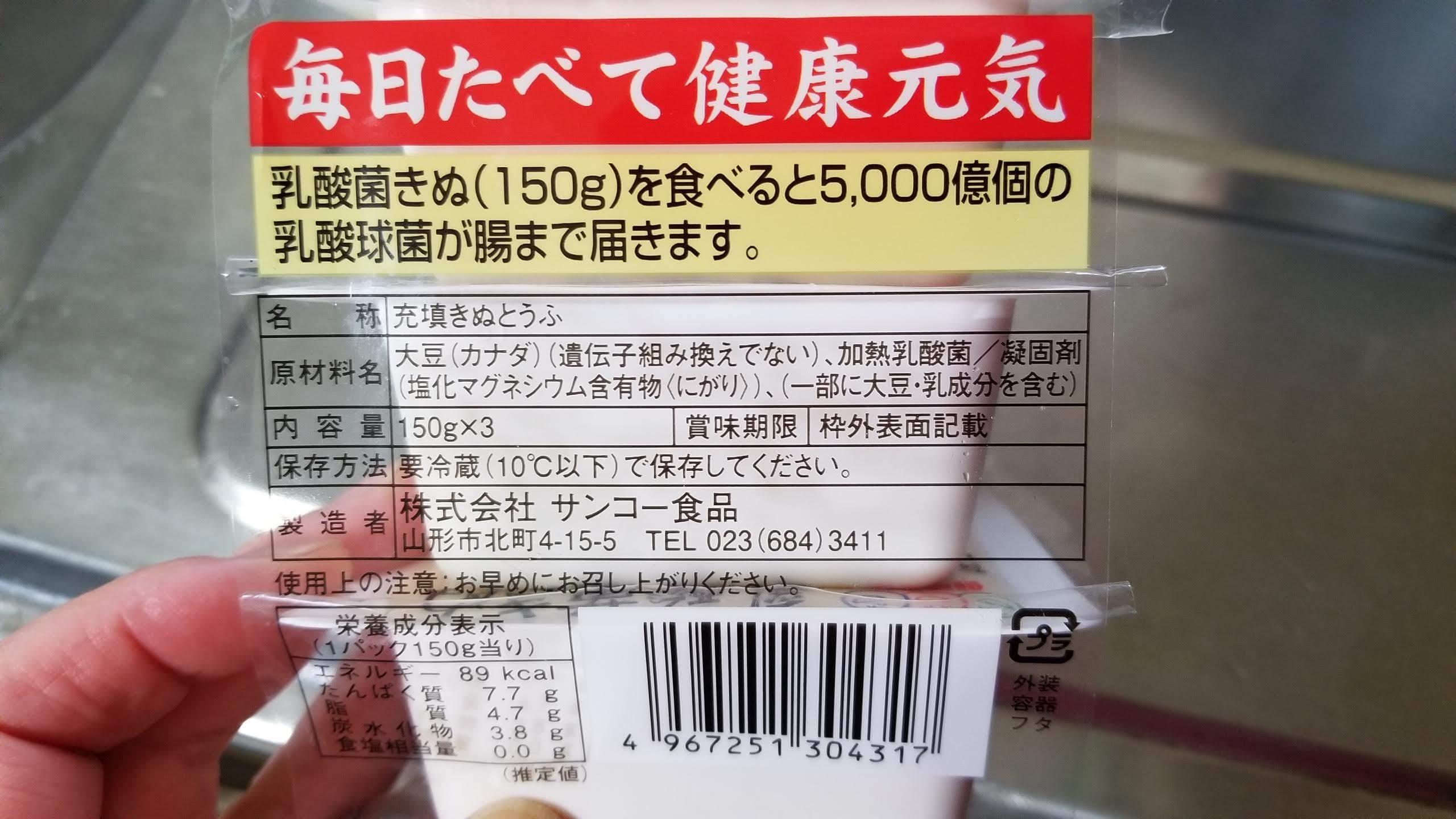 乳酸菌きぬ(1兆5000億個)/サンコー食品_20180615_145402