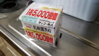 乳酸菌きぬ(1兆5000億個)/サンコー食品_20180615_145413