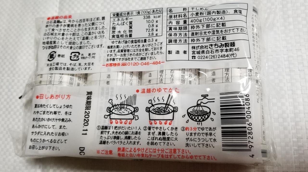 きちみ「つりがね印温麺(うーめん)」_20190103_18082720190103_180839