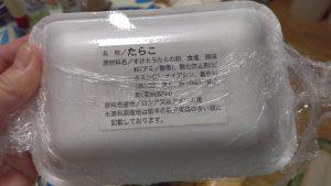 たらこ2015.07.25_IMAG1027