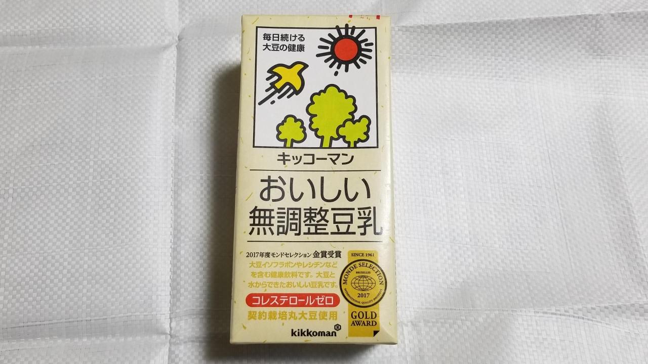 キッコーマン「おいしい無調整豆乳」_