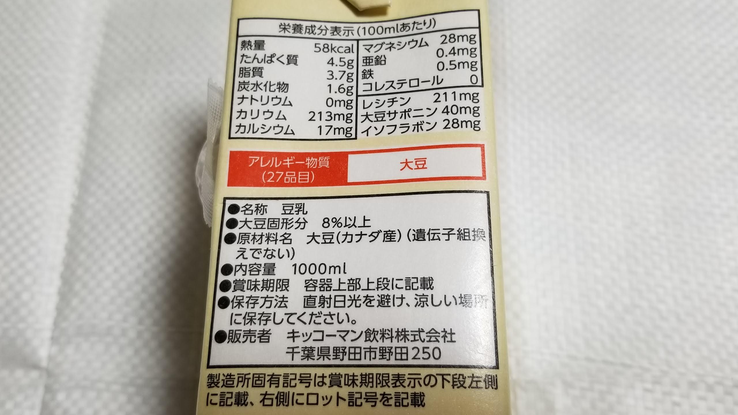 キッコーマン「おいしい無調整豆乳」_]20190112_204326