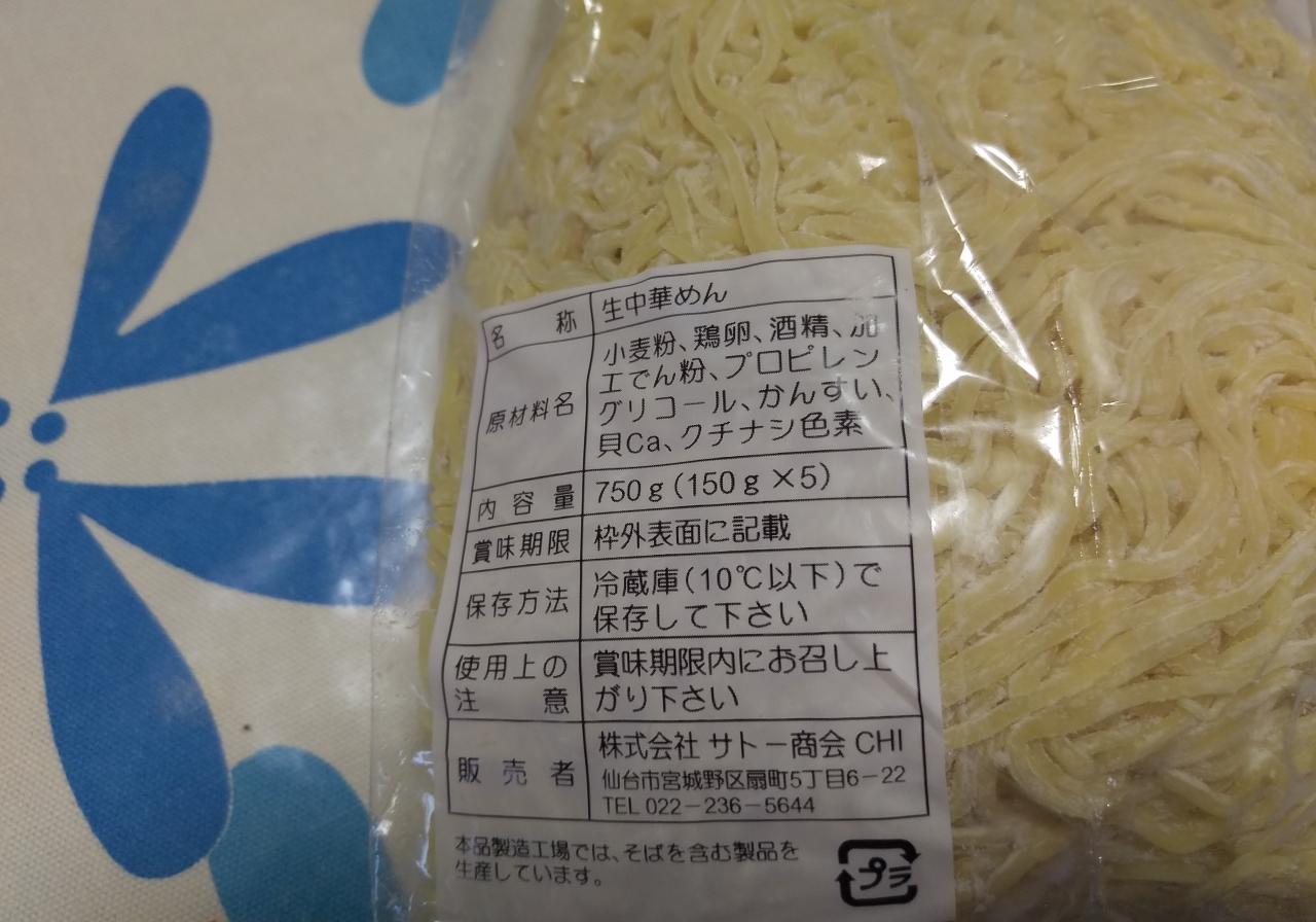サトー商会「業務用STラーメン(中)」_IMAG0771