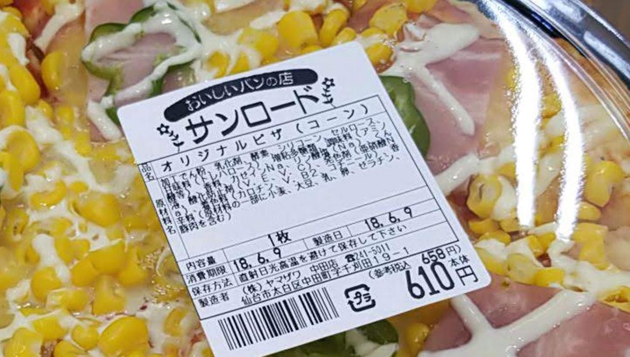 サンロード「オリジナルピザ」_ed_20180609_140829_555