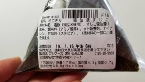 セブンイレブン「おにぎり」醤油漬すじこ_20190116_121007