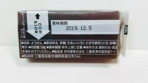 セブンイレブン「小倉羊羹」_20190107_082730