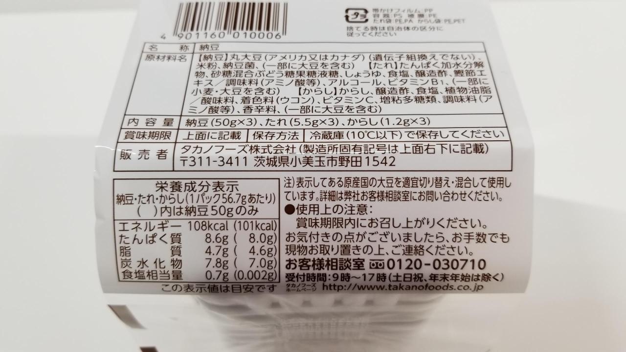 タカノフーズ「おかめ納豆」極小粒ミニ3_20190122_210012