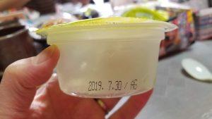 マルハニチロ「果汁in北海道メロン&アロエ(ゼリー)」_20190125_095943