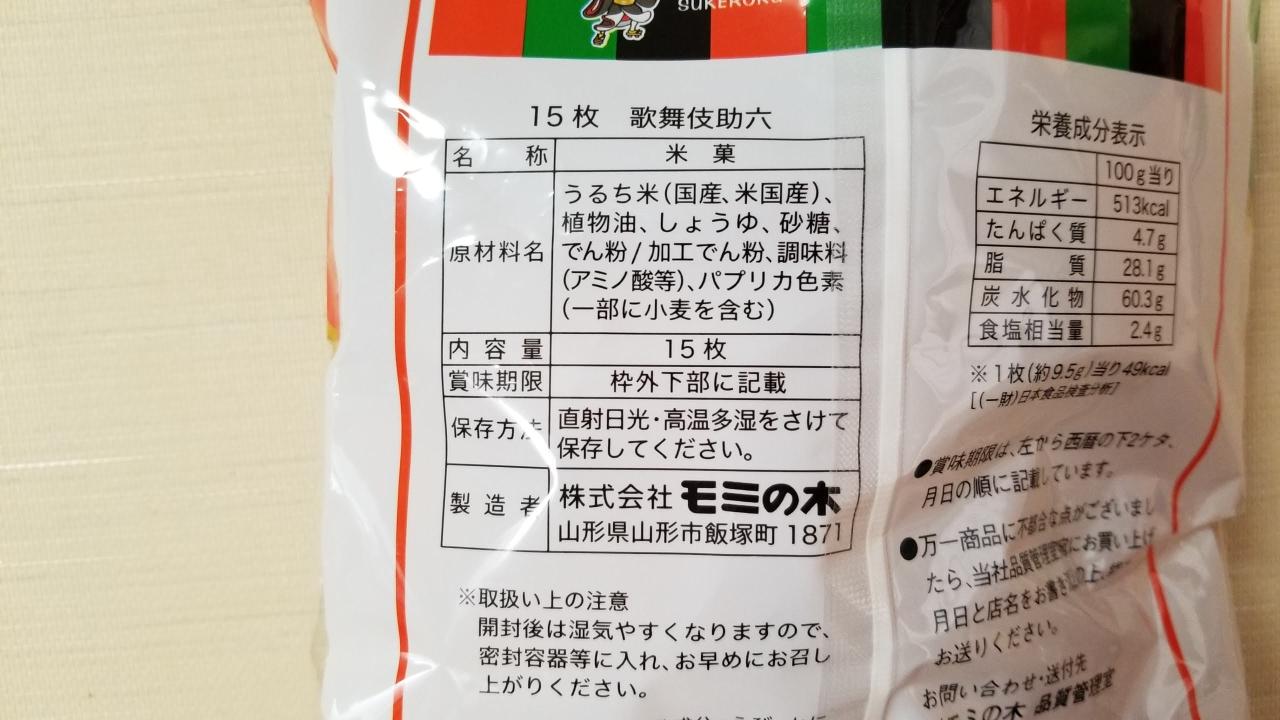 モミの木『歌舞伎助六』_20190124_130111