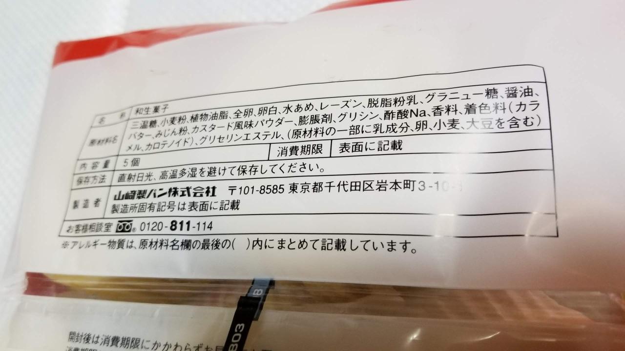 ヤマザキ「マーラーカオ」_20190112_203746
