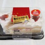 ヤマザキ「苺のショートケーキ」_20190103_130910