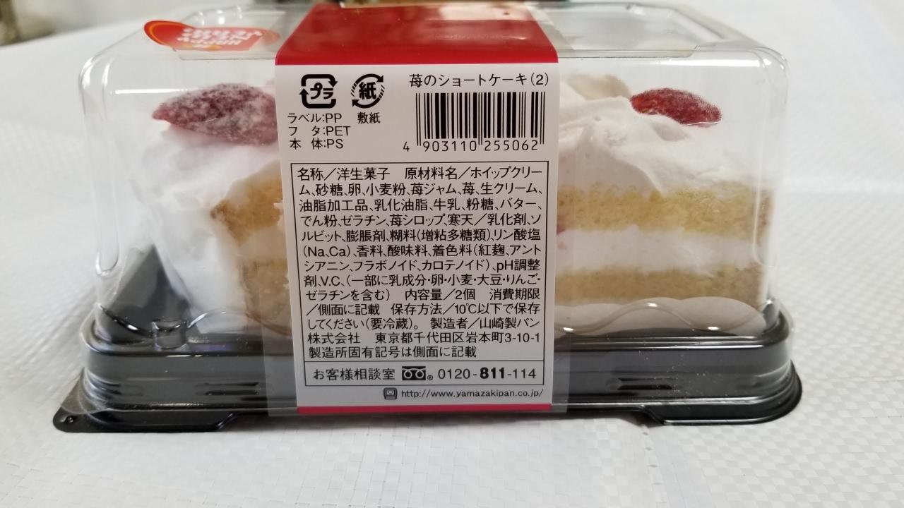 ヤマザキ「苺のショートケーキ」_20190103_130918