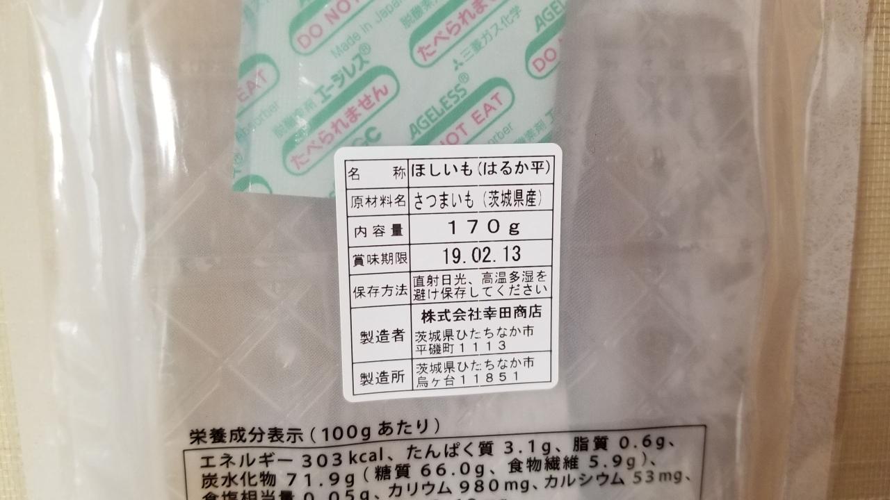 幸田商店「茨城県産べにはるか」_20190127_130546