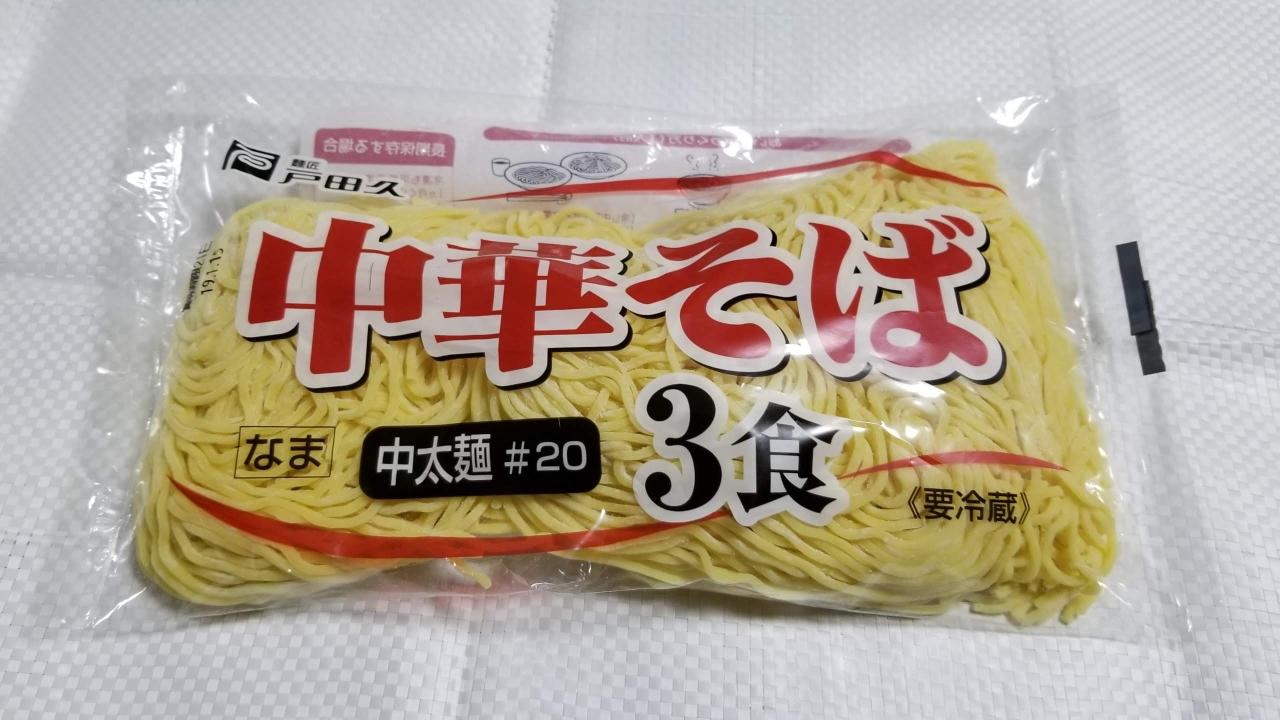 戸田久「生中華麺(中太麺)」_20190112_204025