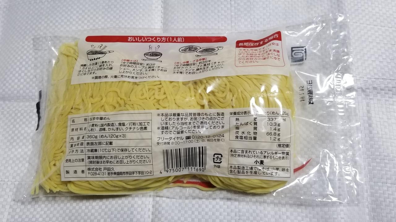 戸田久「生中華麺(中太麺)」_20190112_204143