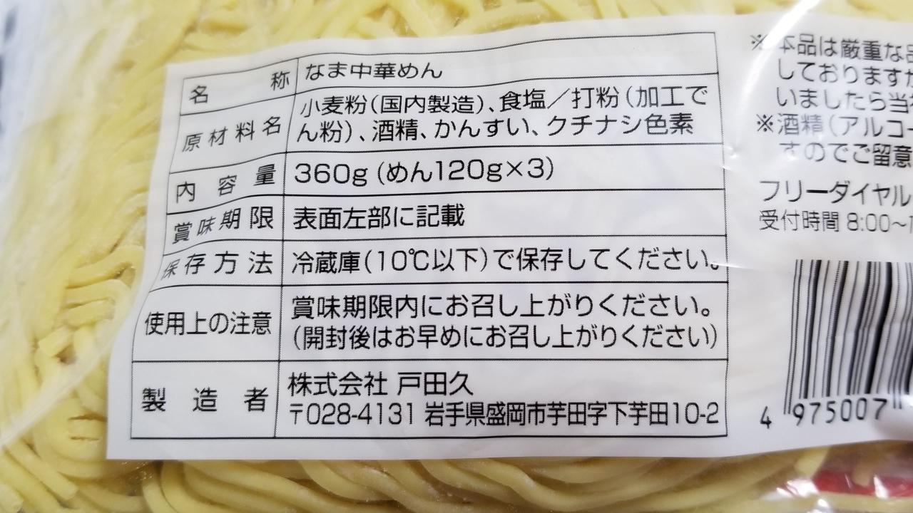 戸田久「生中華麺(中太麺)」_20190112_204153