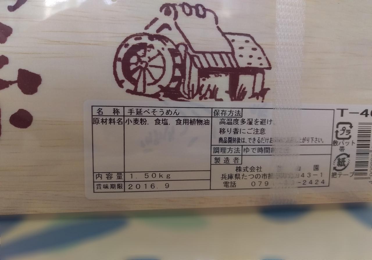 揖保乃糸_IMAG0784