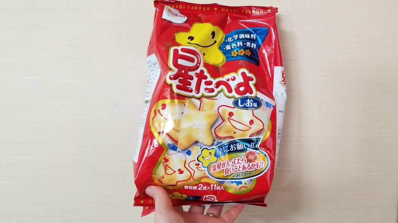 栗山米菓「星たべよ」_20190124_125907