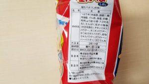 栗山米菓「星たべよ」_20190124_125925