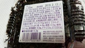 菊池食品工業「こまかく刻んだしそ昆布」_20190107_162552