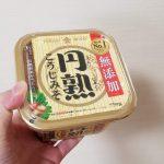 ひかり味噌「無添加円熟こうじみそ」_20181230_082511(0)