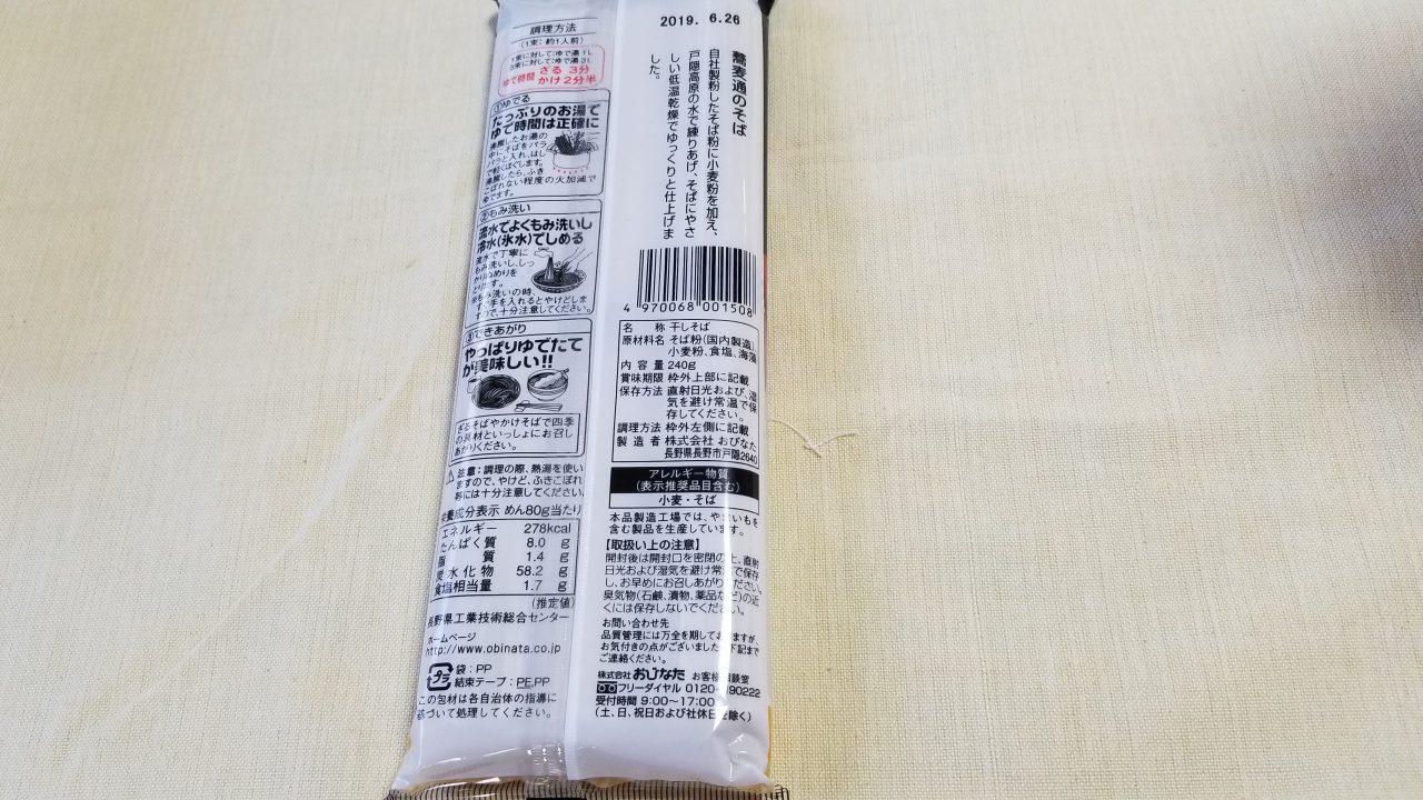 おびなた「蕎麦通のそば」_20190101_133228