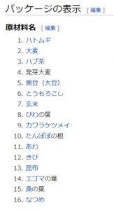 十六茶の原材料(Wikipedia)
