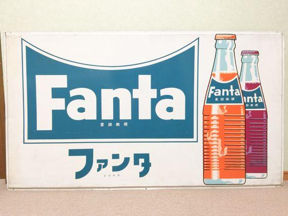 昭和のファンタの看板