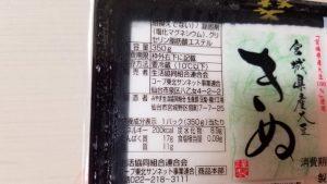 めぐみ野豆腐「宮城県産大豆きぬ」(コープみやぎ生協)_w1280_20191220_080204