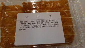 スーパービッグ「いなり寿司」_web1920_KIMG4787