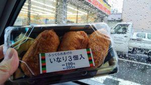 デーリーヤマザキ「ふっくらおあげのいなり3個入り」_KIMG4706(1)