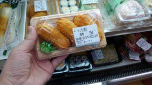 東北労災病院売店「いなり寿司」(フジミ寿司)_KIMG4742