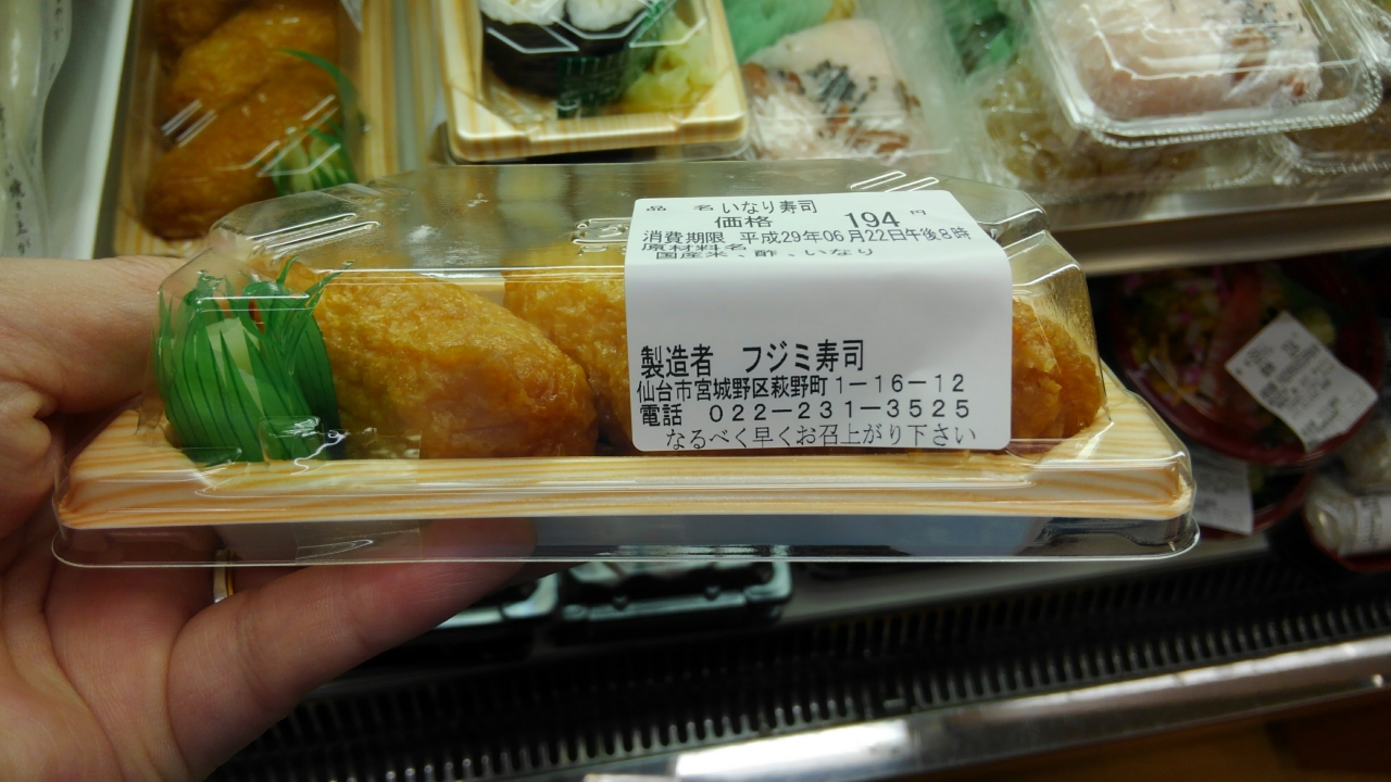 東北労災病院売店「いなり寿司」(フジミ寿司)_KIMG4743