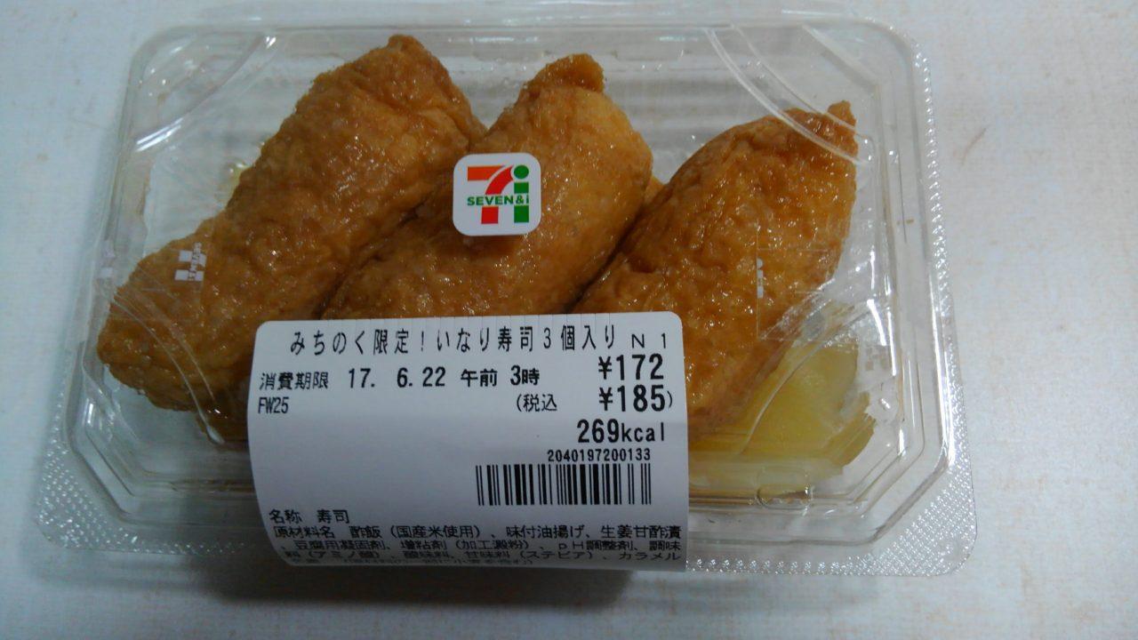 セブンイレブン「みちのく限定!いなり寿司3個入り」_KIMG4722