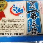宮城一番豆腐(伊東豆腐店)_20180610_074205