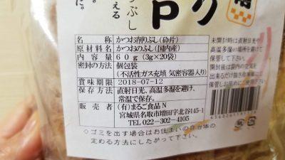 かつおパック3g×20p/まるご食品_20191231_173114